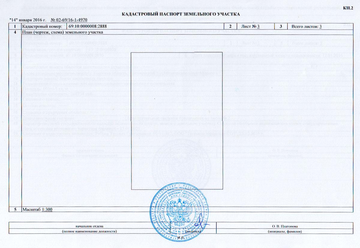 Кадастровый паспорт земельного участка как сделать